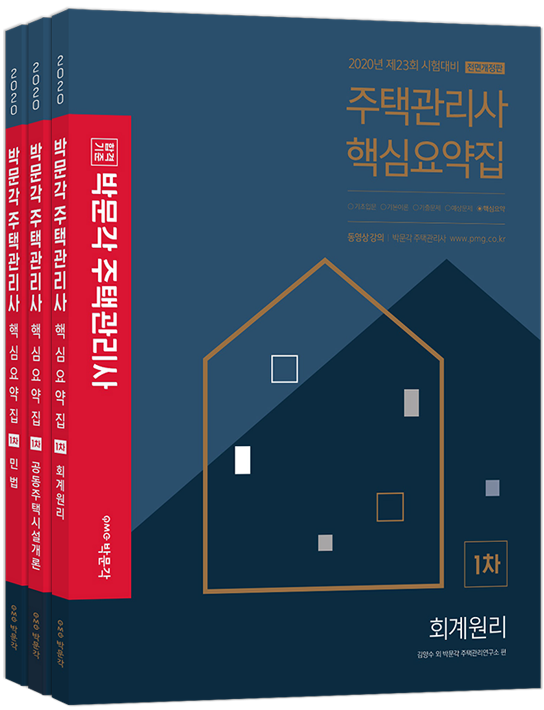 2020 박문각 주택관리사 핵심요약집 1차 세트(전3권)